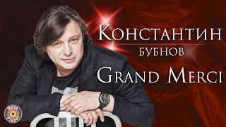 Константин Бубнов - Grand Merci (Альбом 2018)