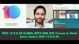 MIUI 10 8.8.30 Global Beta Rom Bugs Feature In Hindi!! Ak dhom Baker Update miui 10 8.8.30