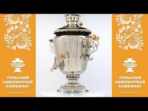 Самовар на углях никелированный 6,5 литров - ТСК ТУЛАВАР Tulavar.ru