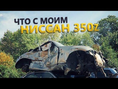 БМВ вместо Ниссан 350Z. Неравноценный обмен?