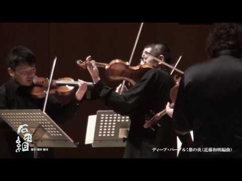 硬派弦楽アンサンブル「石田組」 横浜音祭り2016 横浜みなとみらいホール