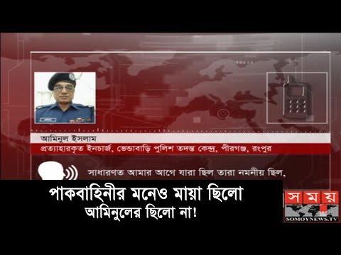 পাকবাহিনীর মনেও মায়া ছিলো, আমিনুলের ছিলো না! | Somoy TV