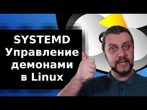 Что такое systemd? Управление демонами linux c помощью systemctl