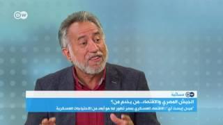 خبير اقتصادي: من الخطأ أن تعتمد الحكومة المصرية على الجيش في حل المشاكل الاقتصادية