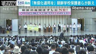 幼保無償化除外は「差別」 朝鮮学校の保護者ら訴え(19/11/02)