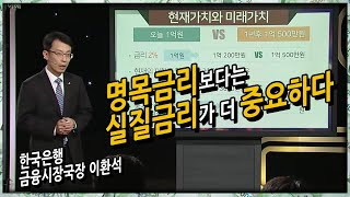 한국은행 실무자가 알려드리는 금리에 대한 이해 [대한민…