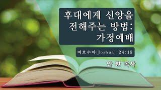 2020 5 10 주일예배: 후대에 신앙을 전해주는 방법: 가정예배 안 환 담임목사