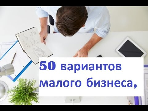 50 вариантов малого бизнеса, БИЗНЕС ДО 100000 рублей