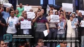 مصر العربية | وقفة احتجاجية للنقابات المهنية والعمالية أمام الصحفيين