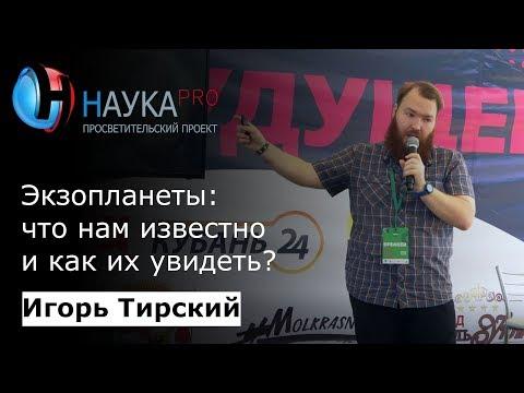 Игорь Тирский - Экзопланеты: что нам известно и как их увидеть?