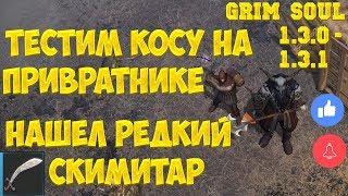 НАШЕЛ РЕДКИЙ СКИМИТАР! КОСА УЖАСА VS ПРИВРАТНИКА И КНАЙТОВ! - GRIM SOUL