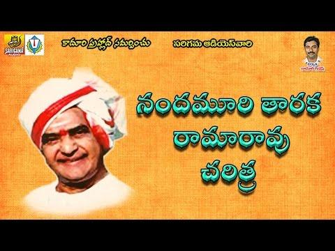 Nandamuri Taraka Rama Rao Charitra | Sr NTR Biography | Sr NTR Jeevitha Charitra By Ramadevi