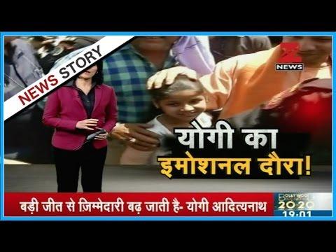 Yogi Adityanath becomes emotional while meeting children