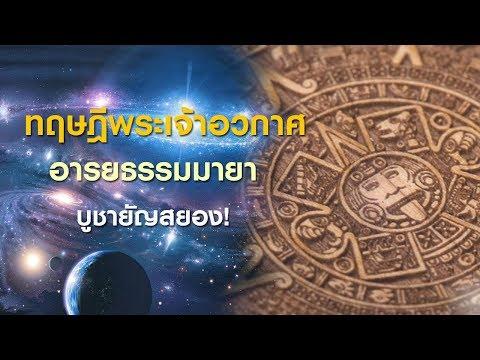 ทฤษฎีพระเจ้าอวกาศ EP.3 : อารยธรรมมายา | GrandMaster TV