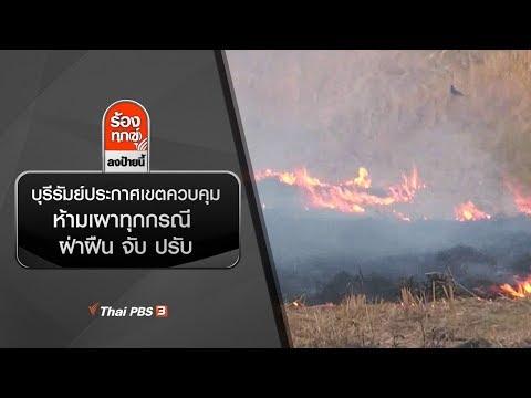 บุรีรัมย์ประกาศเขตควบคุมห้ามเผาทุกกรณี ฝ่าฝืน จับ ปรับ - วันที่ 24 Jan 2020