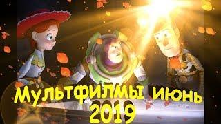Лучшие мультфильмы июнь 2019 (В Российском кино прокате )