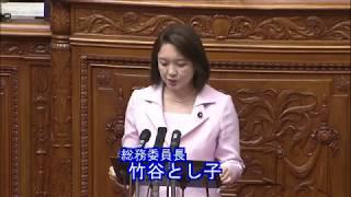 参議院本会議  総務委員長報告(2018/3/30)