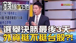 【錢線百分百】20181120-1《選舉決勝最後3天 外資挺不挺台股?!》