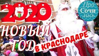 Новый год в Краснодаре 2020 где самый веселый Новый год Сравниваем ПроСОЧИлись