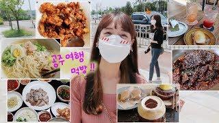 츤데레 여동생과의 공주 먹방여행♡ 맛집&예쁜카페 탐방_…