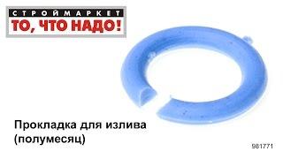 Прокладка для излива (полумесяц) - резиновые прокладки уплотнительные кольца(, 2015-07-29T15:47:43.000Z)
