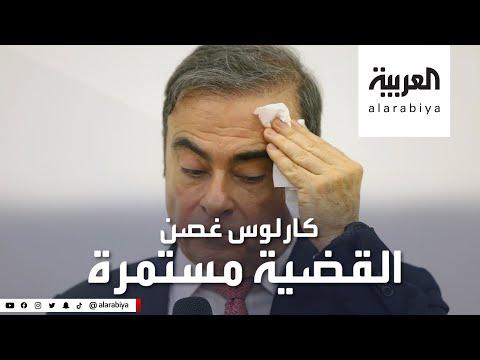 كارلوس غصن للعربية: قضيتي سياسية.. والسفير الياباني في بيروت يرد  - نشر قبل 11 ساعة