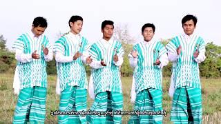 Nung Bo Par Due : ဏံင့္ဘိုဝ္ဖါေဍာဟ္(N.B.G) - က်ဝ့္သာခုိင္း(ကုံလြဲာ) # Poekaren Song 2018