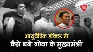 आयुर्वेदिक डॉक्टर से Goa के Chief Minister तक Pramod Sawant का सफर thumbnail