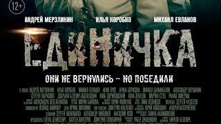 «Единичка» — фильм в СИНЕМА ПАРК