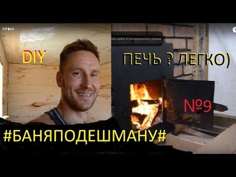 DIY #баняподешману# №9 ПРОСТАЯ  ПЕЧЬ ДЛЯ БАНИ !!!