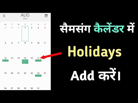 How To Add/Enable Public Holidays In Samsung Calendar App (One UI) Step By Step Guide In Hindi