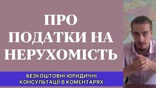 видео Українські громадяни платитимуть податки по-новому
