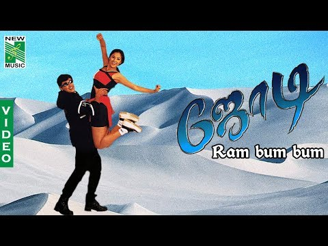 Ram bum bum Video | Jodi  | A.R.Rahman |...