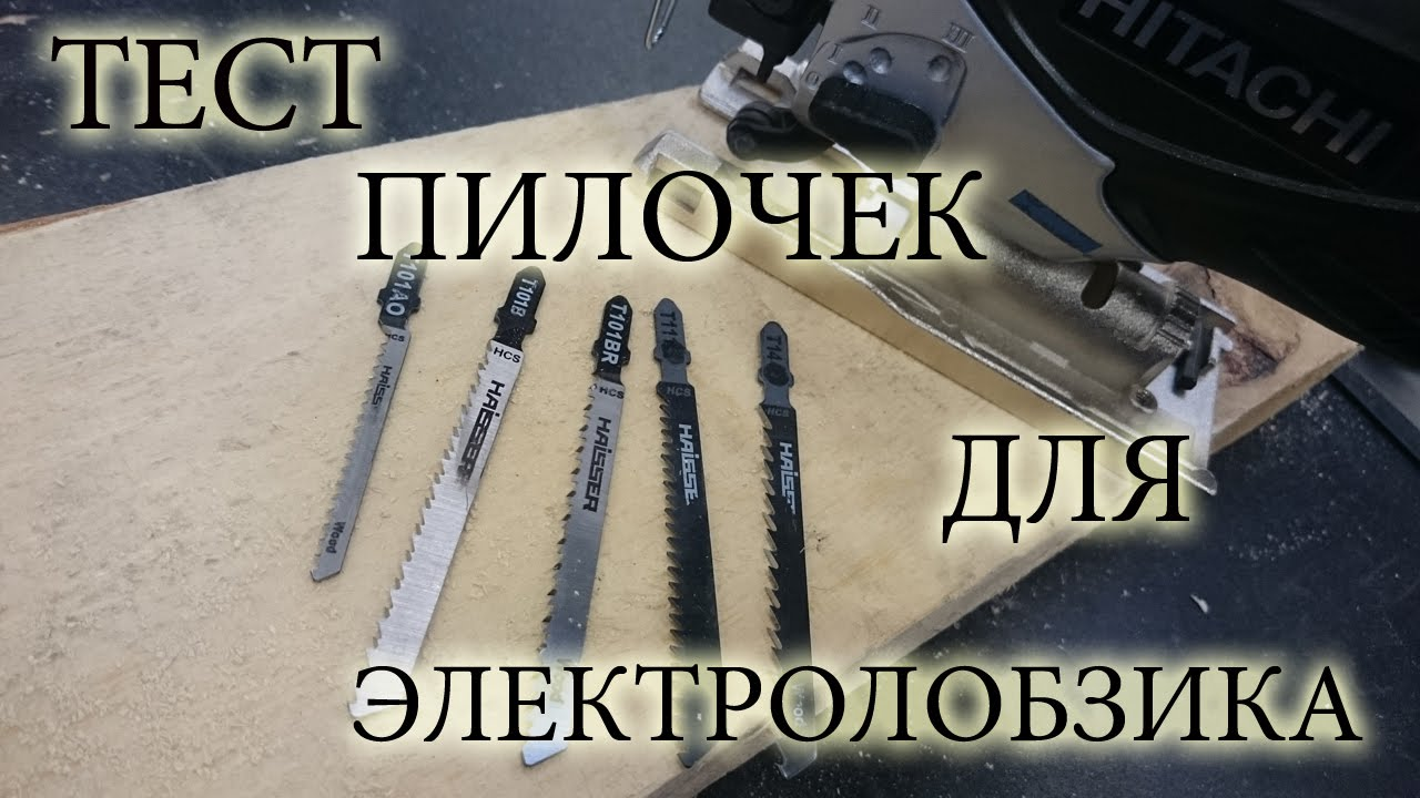 Тест пилочек для электролобзика. <b>T101AO</b>, <b>T101B</b>, <b>T101BR</b> ...