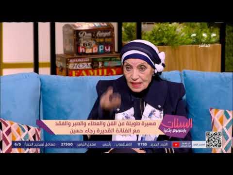 رجاء حسين: قررت الانفصال عن زوجي بعد وفاة ابني كريم بعد تحمل الحياة الزوجية 51 سنة