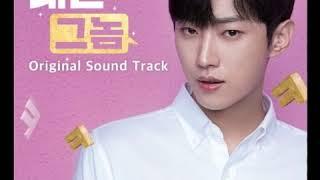 김은영, 만쥬한봉지 - Stop and Go(내 안의 그놈 OST Offical Audio) ft. 에이스 of 파란ž