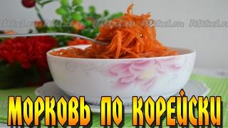 Рецепт приготовления корейской моркови в домашних условиях.