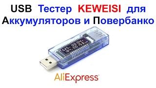 видео Тестер USB, аккумуляторов и зарядных устройств