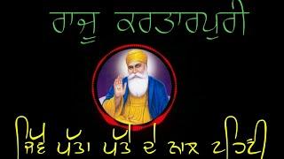 Punjabi Dharmik Shabad Ringtone-O Patta Patta Da Naal Tahani