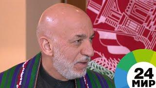 Хамид Карзай: Роль Казахстана в достижении мира в Афганистане очень важна. ЭКСКЛЮЗИВ - МИР 24