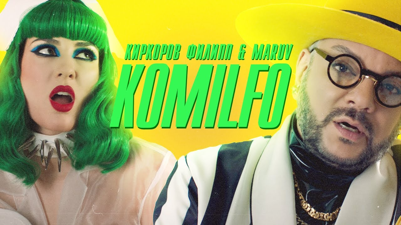 Киркоров Филипп & MARUV - KOMILFO