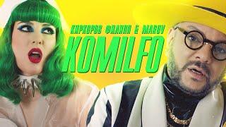 Киркоров Филипп  MARUV - KOMILFO (official video)