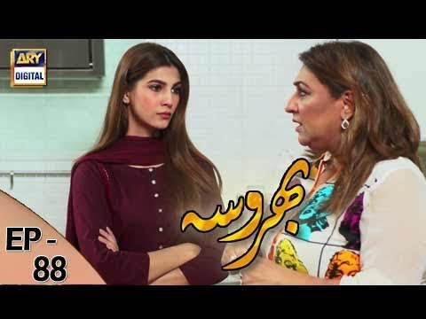 Bharosa - Ep 88 - 12th September  2017 - ARY Digital Drama
