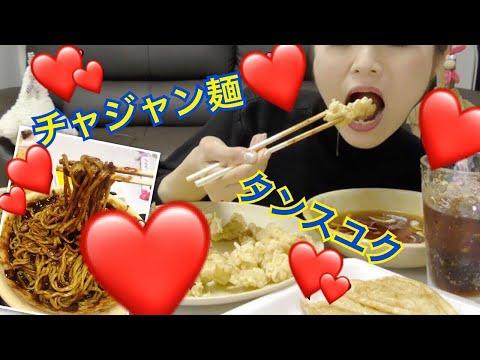 �モッパン】韓国�中���ャジャン麺�タンスユク食�る。(中�料�上海)
