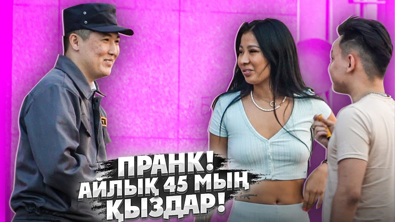 ПРАНК - ҚЫЗДАР, СТАРШИЙ ОХРАННИК БОЛДЫМ