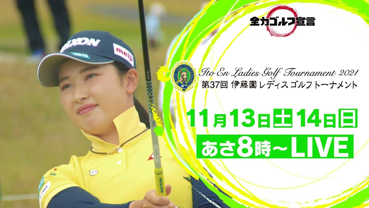 第37回伊藤園レディスゴルフトーナメント【JLPGAツアー】