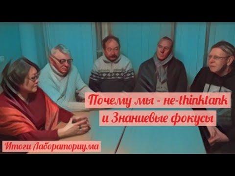 Сергей Переслегин. Почему мы - не-thinktank и Знаниевые фокусы