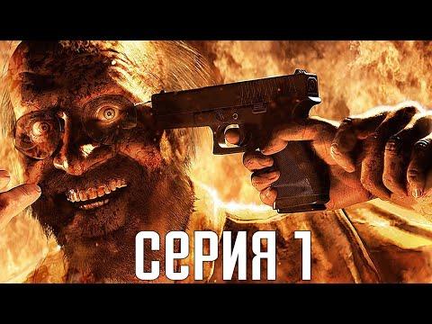 """Resident Evil 7. Прохождение 1. Сложность """"Безумие / Madhouse""""."""