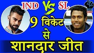 पहला ODI India VS Sri Lanka, 9 विकटों से भारत की शानदार जीत