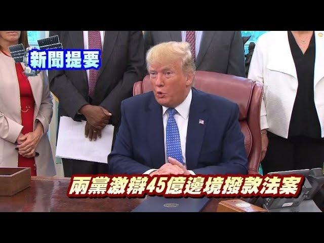 華語晚間新聞062519